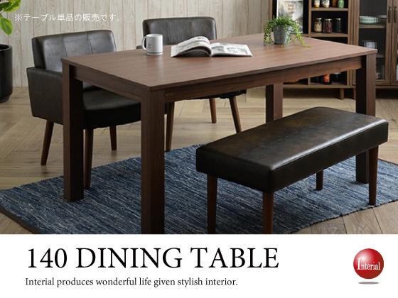 幅140cm・天然木ウォールナット製食卓テーブル