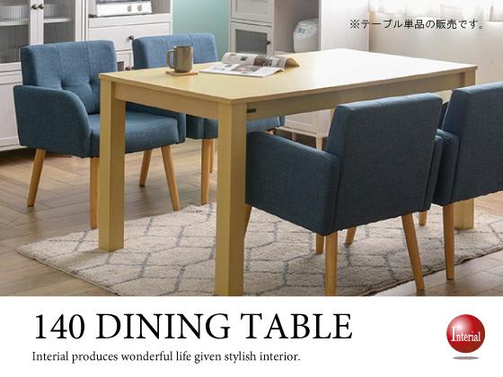 幅140cm・天然木アッシュ製ダイニングテーブル