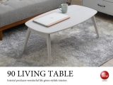 天然木オーク&ラバーウッド・折りたたみ式リビングテーブル(幅90cm)完成品