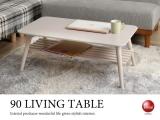 天然木オーク&ラバーウッド・折りたたみ式リビングテーブル棚付き(幅90cm)完成品