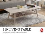 天然木オーク&ラバーウッド・折りたたみ式リビングテーブル棚付き(幅110cm)完成品