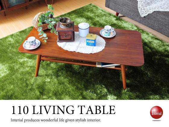 幅110cm・天然木ウォールナット製センターテーブル(折りたたみ式・棚付き)