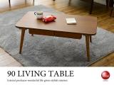天然木ウォールナット&ラバーウッド・引き出し付きリビングテーブル(幅90cm)
