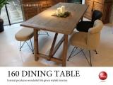ヴィンテージ調・天然木パイン材製・幅160cm食卓テーブル