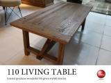 ヴィンテージ調・天然木パイン材製・幅110cmリビングテーブル