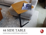 天然木ウォールナット製・幅44cmサイドテーブル