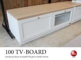 フレンチカントリー調・ホワイト&ナチュラル幅100cmテレビ台(日本製・完成品)