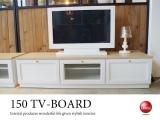 フレンチカントリー調・ホワイト&ナチュラル幅150cmテレビ台(日本製・完成品)