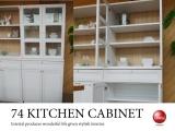 フレンチカントリー調・幅74cn食器棚(日本製・完成品)