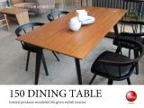 天然木ウォールナット&ブラック脚・幅150cm食卓テーブル