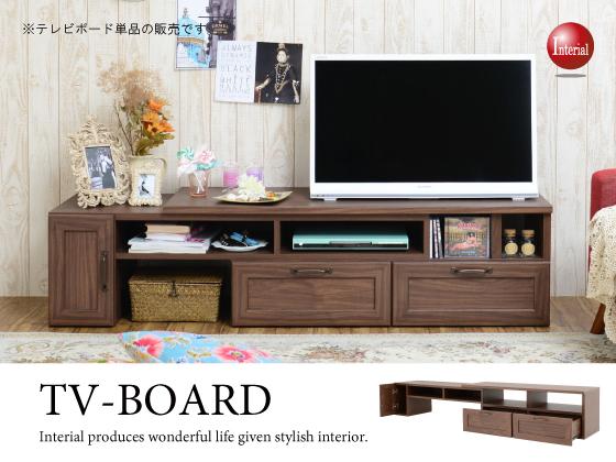 幅120~215cm・伸張式テレビボード(ブラウン)