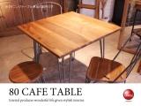 幅80cm・天然木エルム製カフェテーブル(正方形)