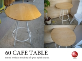 天然木オーク製・60cm円形カフェテーブル