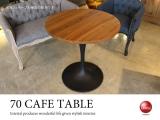 直径70cm・天然木エルム製ダイニングテーブル(円形)ブラック