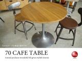 直径70cm・天然木エルム製ダイニングテーブル(円形)クリアー