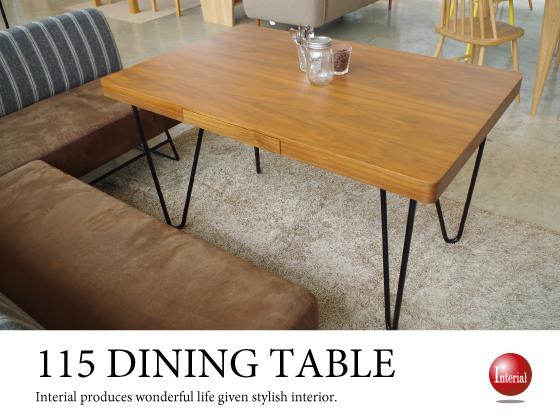 幅115cm・天然木ウォールナット製ダイニングテーブル(引出し付き)