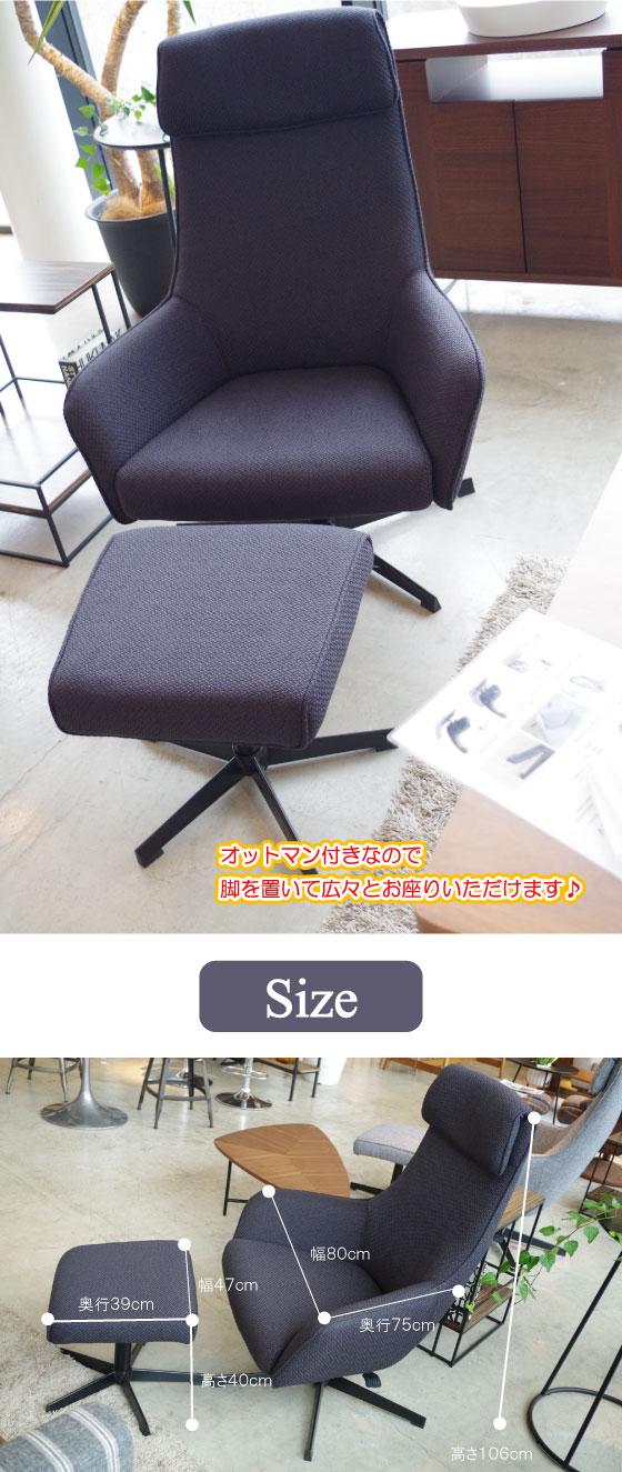 ハイデザイン・布瀬パーソナルチェア(オットマン付き)ネイビー