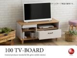ナチュラルカントリーテイスト・テレビボード(幅100cm)