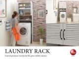 スペース有効活用!木目調ホワイト・洗濯機ラック(幅80cm)