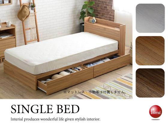 引き出し&床板下収納付き・シングルベッド(収納2分割)