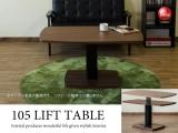 昇降式ダイニングテーブル(幅105cm・ウォールナット柄)