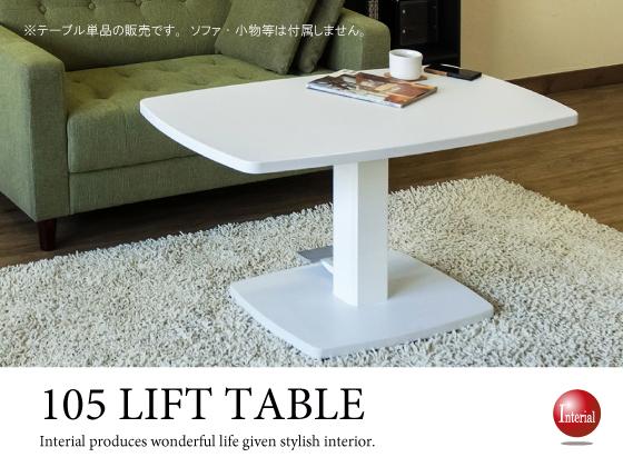 幅105cm昇降式ダイニングテーブル