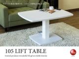 昇降式ダイニングテーブル(幅105cm・ホワイト)