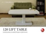 昇降式ダイニングテーブル(幅120cm・ホワイト)