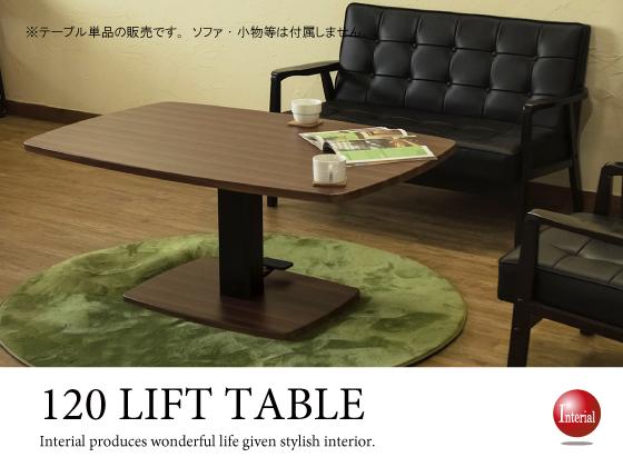 幅120cm昇降式ダイニングテーブル【完売しました】