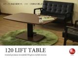 昇降式ダイニングテーブル(幅120cm・ウォールナット柄)