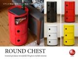 コンポニビリRチェスト3段タイプ(デザイナーズ家具・リプロダクト)完成品