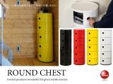 コンポニビリRチェスト5段タイプ(デザイナーズ家具・リプロダクト)完成品