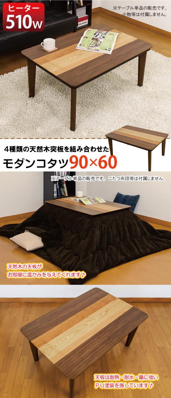 北欧モダンデザイン・天然木製幅90cmこたつテーブル
