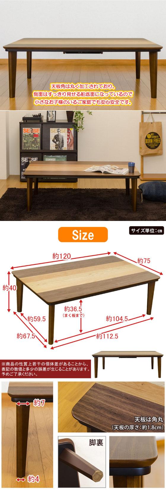 北欧モダンデザイン・天然木製幅120cmこたつテーブル