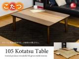 北欧モダンデザイン・天然木製幅105cmこたつテーブル