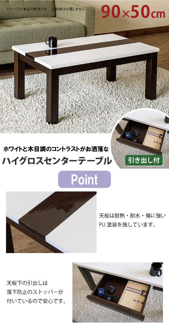 ホワイト&ウッド光沢天板・モダンリビングテーブル(幅90cm)