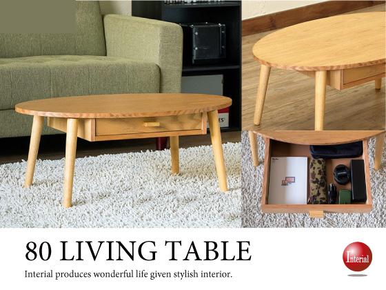 幅80cm・天然木オーク製・ローテーブル(楕円形・引出し付き)完成品