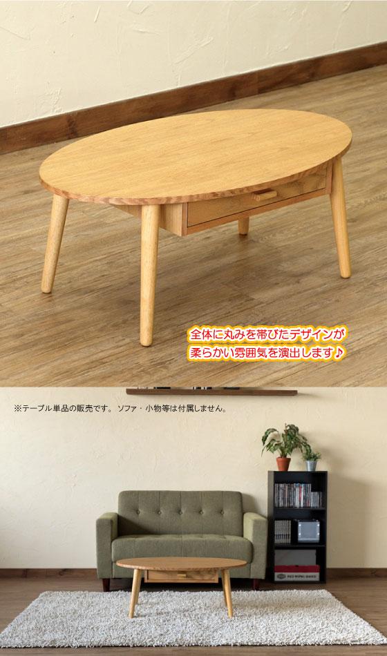 天然木オーク突板・幅80cm引出し付きオーバルテーブル(楕円形)