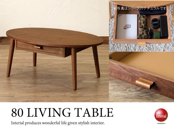 幅80cm・天然木ウォールナット製・ローテーブル(楕円形・引出し付き)