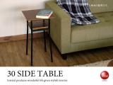 幅30cm・棚付きミニサイドテーブル(天然木ウォールナット製)
