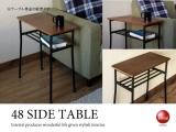 幅48cm・天然木ウォールナット製サイドテーブル(棚板付き)