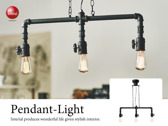 インダストリアルデザイン・3灯ペンダントライト(LED対応)