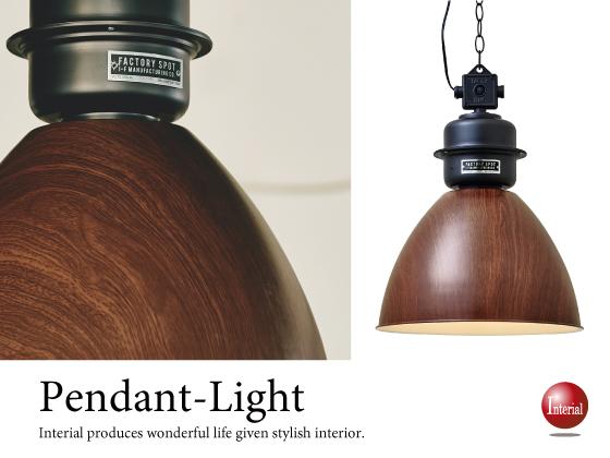スチール製・ビッグペンダントライト(1灯)LED対応