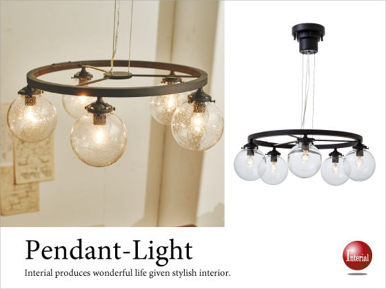 球体ガラス・ペンダントランプ(5灯)LED対応