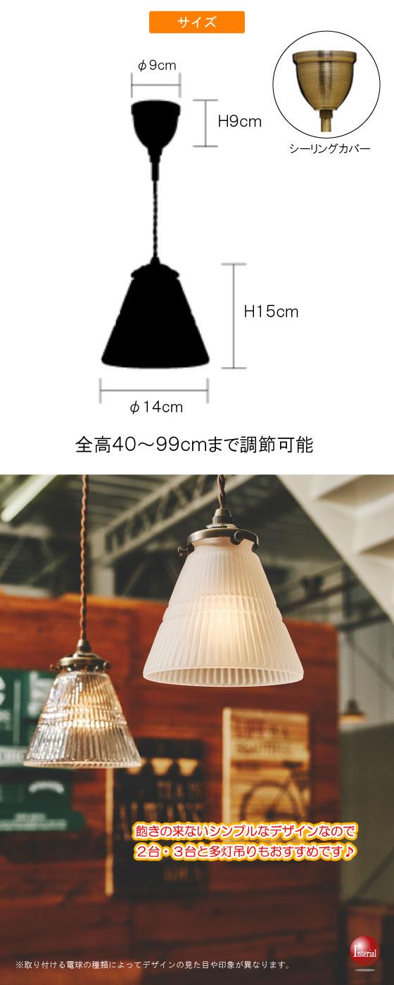 ドレープガラスシェード・1灯ペンダントライト(Sサイズ)LED対応