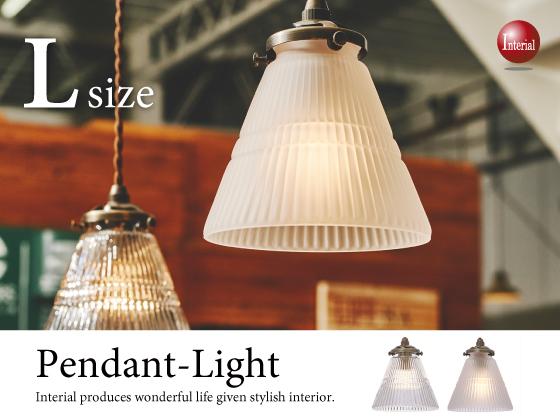ドレープガラスシェード・1灯ペンダントライト(Lサイズ)LED対応