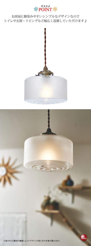 ウェーブデザイン・ガラス製1灯ペンダントライト(LED対応)