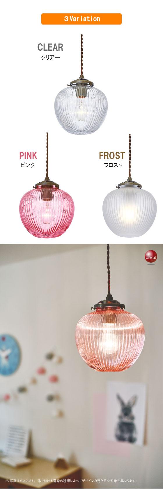 ガラスシェード・ペンダントライト(1灯)LED対応