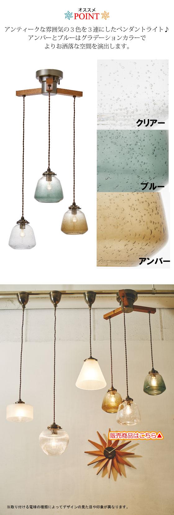 グラデーションバブルガラス・ペンダントライト(3灯)LED対応