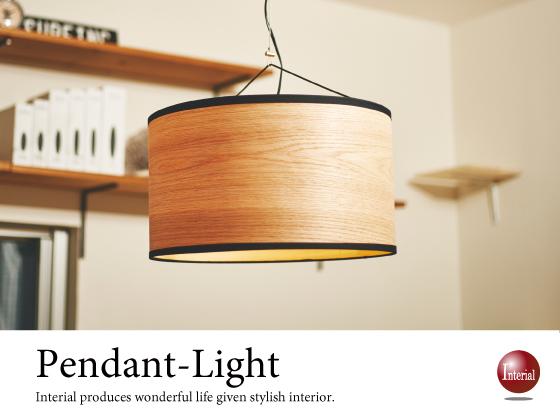 天然木製シェード・ペンダントライト(1灯)LED対応